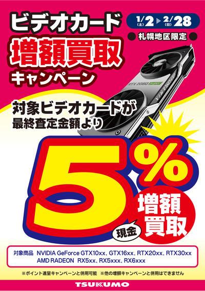 kaitori02.jpg