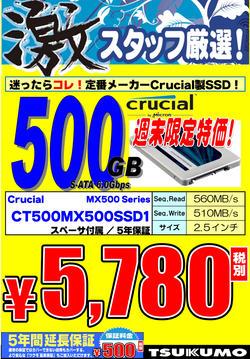 Cru_SSD_500GB.jpg