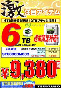 Sea_HDD_6TB.jpg