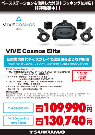 VIVE_Cosmos_Elite.jpg