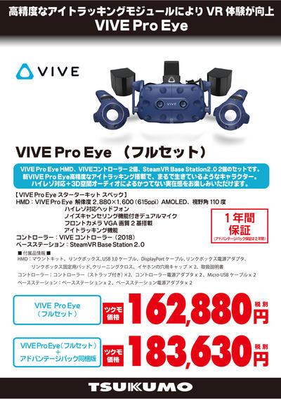 VIVE_Pro_Eye.jpg