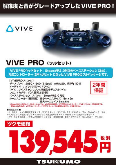 VIVE_Pro_Fullset.jpg