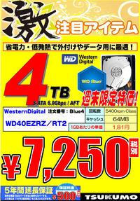 WD_HDD_4TB.jpg