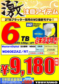 WD_HDD_6TB.jpg