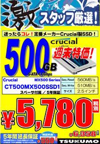 SSD_Cru_500GB.jpg