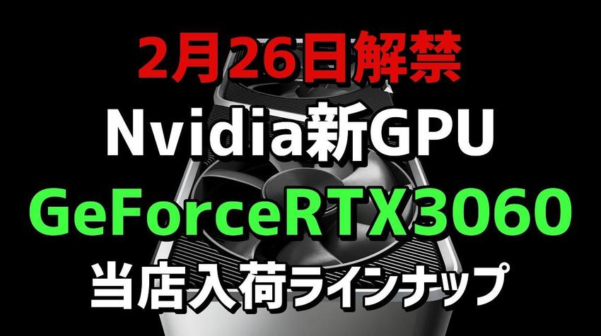 RTX3060入荷バナー.jpg
