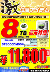 HDD_Sea_8TB.jpg