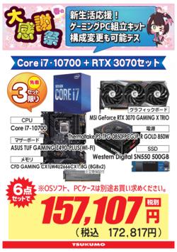 購入相談向け_10700+RTX3070.png