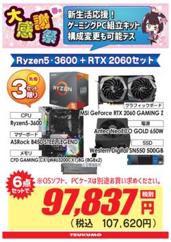 購入相談向け_3600+RTX2060.png