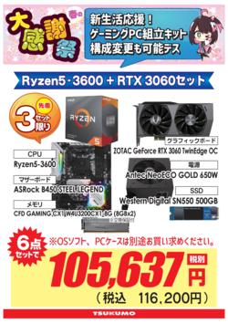 購入相談向け_3600+RTX3060.png