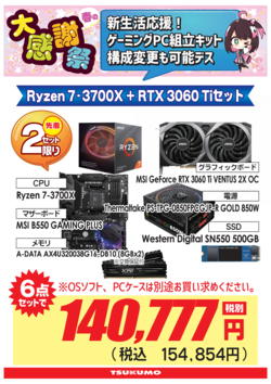 購入相談向け_3700X+RTX3060TI.png