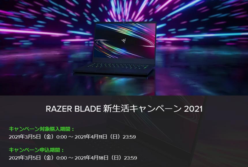 RAZER新生活キャンペーン.png