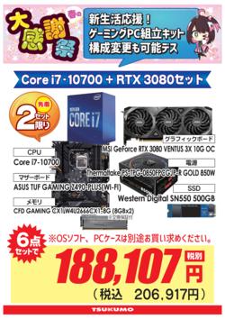 購入相談向け_10700+RTX3080.png