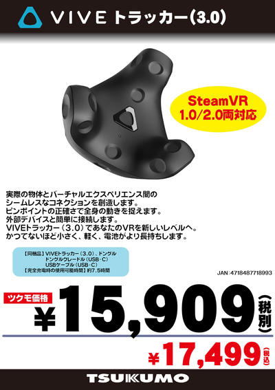 VIVEトラッカー3.jpg