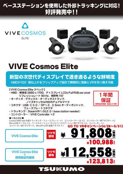 20210428_VIVECosmosElite.jpg