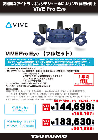 20210428_VIVEProEye.jpg