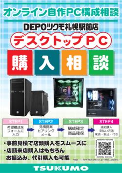 【DEPO】デスクトップPC構成相談.png