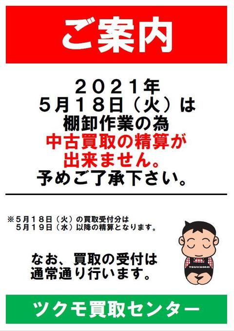 20210518_kaitori_tanaoroshi.jpg