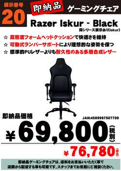 即納品Razer-Iskur-Black.jpg