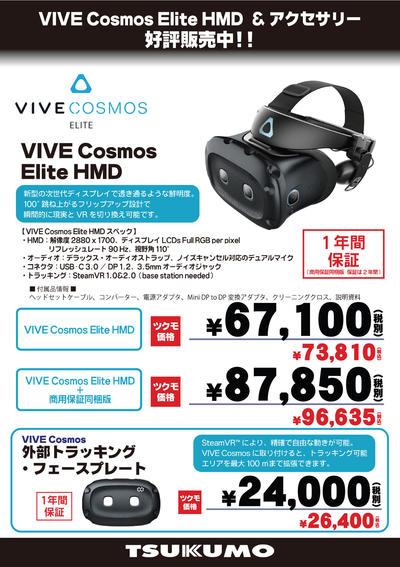 VIVECosmosEliteアクセサリ.jpg