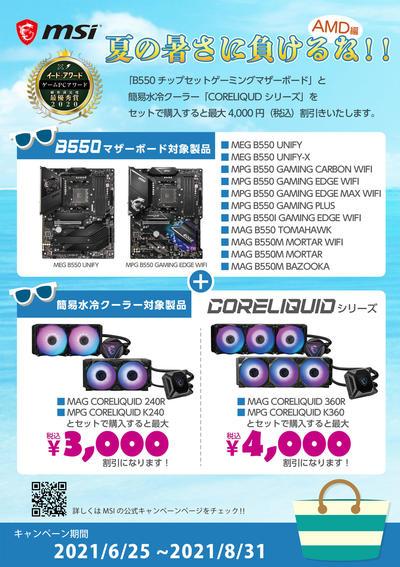 MSI_LIQUID02.jpg