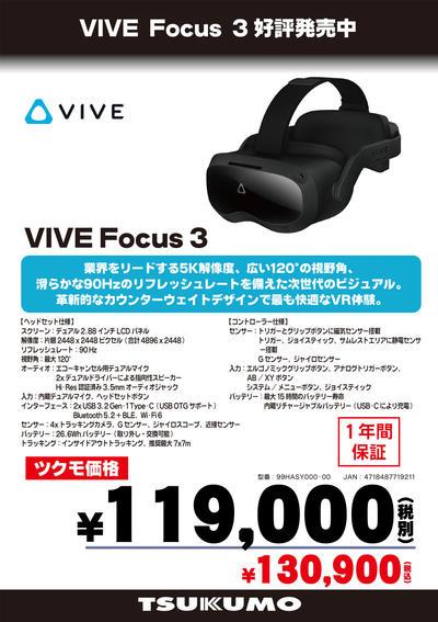 ViveFocus3.jpg