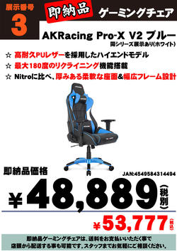 即納品AKRacing-ProX-V2-Blue.jpg