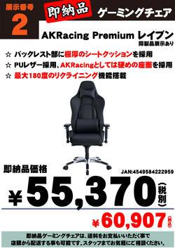 即納品AKRacing-Premium-Raven.jpg