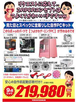 PINKでつよい_5600X+RTX3060TI.jpg