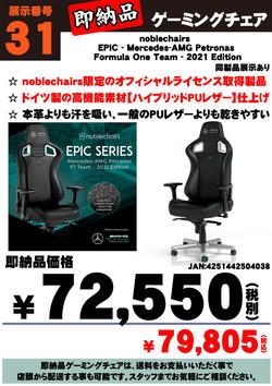 即納品noblechairs-EPIC-Mercedes2021.jpg