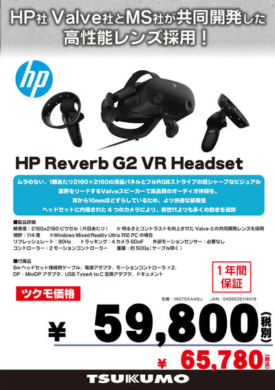HP Reverb G2 VR Headset.jpg