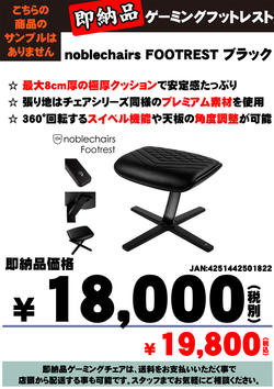 即納品noblechairs-footrest-black.jpg