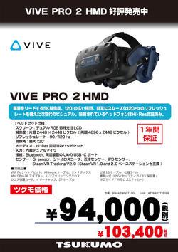 VIVEPro2HMD.jpg
