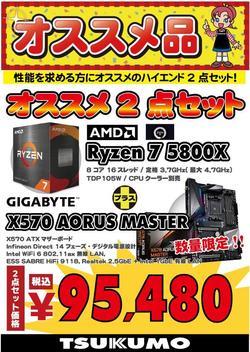 税込大-新2点セットRyzen7-5800X--X570-AORUS-MASTER.jpg