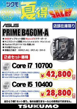 1554_PRIMEB460MA_CPU2種_OL20210607.jpg