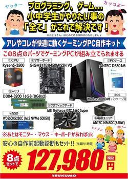 キッズ限定_3500+GTX1660SPi20210704.jpg