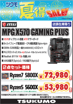 mpgx570gamingplus.png