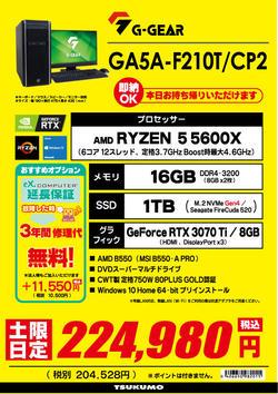 週末黄色_GA5A-F210T_CP2.jpg