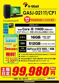 週末黄色_GA5J-D211T_CP1.jpg