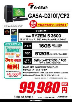 99980_GA5A-D210T_CP2.jpg