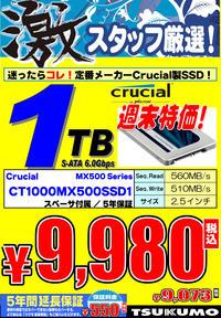 Cru_1TB.jpg