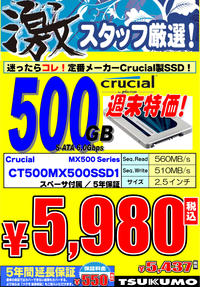 Cru_500GB.jpg