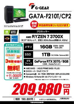 GA7A-F210T_CP2.jpg