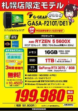 黄色_GA5A-F210T_DE1.jpg