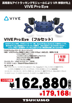 VIVEProEye.jpg