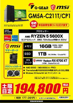 週末黄色_GM5A-C211T_CP1.jpg