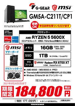 週末_GM5A-C211T_CP1.jpg