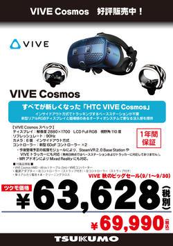 202109sale_VIVE_Cosmos.jpg