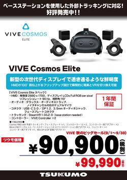 202109sale_VIVE_Cosmos_Elite.jpg