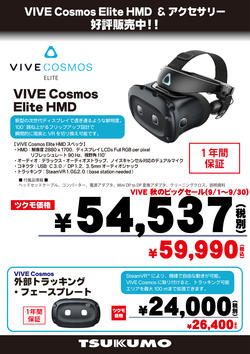 202109sale_VIVE_Cosmos_Elite_HMD.jpg